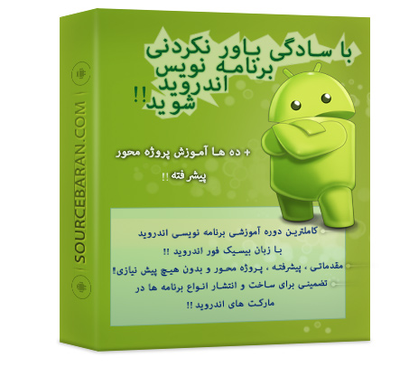 Source-Baran.jpgپکیج آموزش صفر تا صد برنامه نویسی اندروید به زبان فارسی