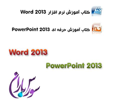 آموزش نرم افزار Word 2013 و آموزش حرفه ای PowerPoint 2013