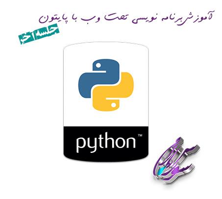 آموزش برنامه نویسی تحت وب با پایتون جلسه ششم (آخر)