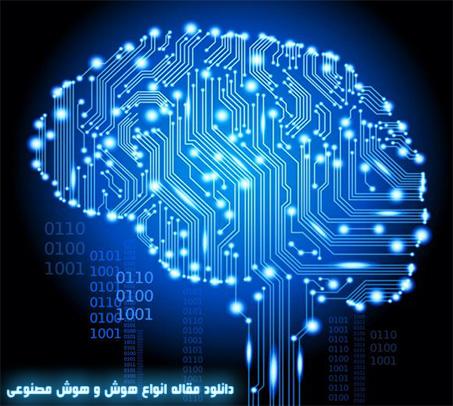 دانلود رایگان مقاله انواع هوش و هوش مصنوعی