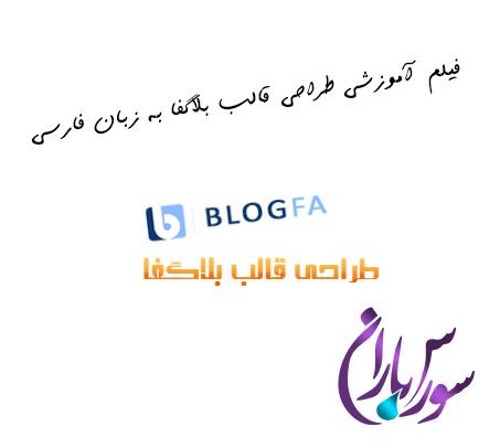 فیلم آموزش طراحی قالب وبلاگ بلاگفا به زبان فارسی