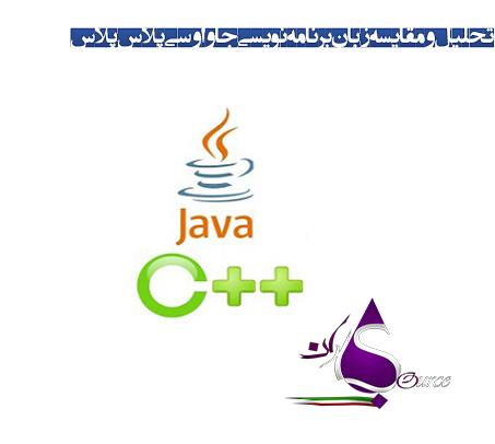 تحلیل و مقایسه زبان برنامه نویسی جاوا و سی پلاس پلاس