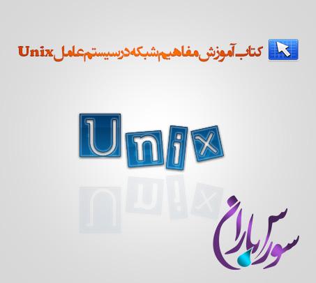 کتاب آموزش مفاهیم شبکه در سیستم عامل UNIX به زبان فارسی