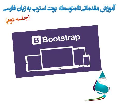 آموزش متنی مقدماتی تا متوسطه بوت استرپ به زبان فارسی جلسه دوم