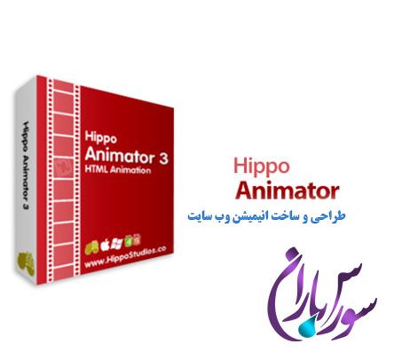 نرم افزار طراحی و ساخت انیمیشن وب سایت Hippo Animator v4.4.5733