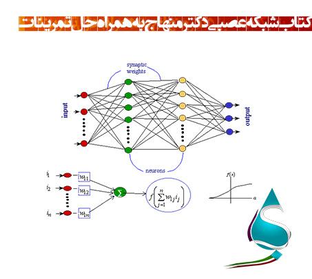 دانلود کتاب شبکه عصبی دکتر منهاج به همراه حل تمرینات