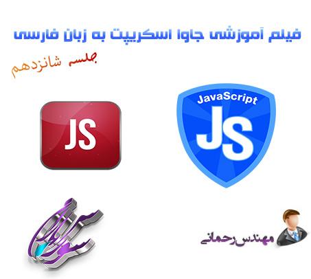 فیلم آموزشی جاوا اسکریپت Java Script به زبان فارسی جلسه شانزدهم