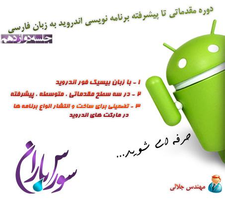 فیلم آموزش برنامه نویسی اندروید با Basic4Android به زبان فارسی جلسه12
