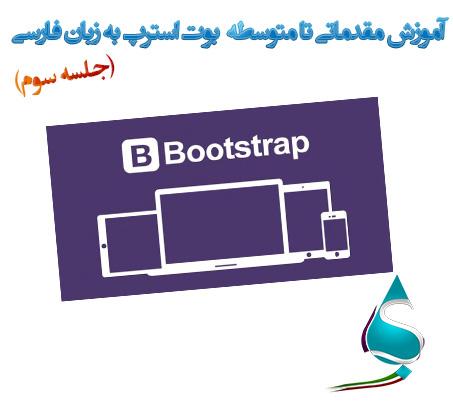 آموزش متنی مقدماتی تا متوسطه بوت استرپ به زبان فارسی جلسه سوم