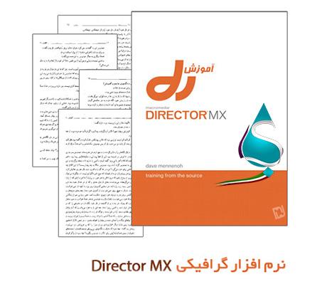 کتاب آموزش نرم افزار دایرکتور Director به زبان فارسی