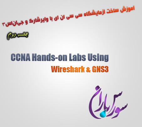 آموزش راه اندازی آزمایشگاه CCNA با وایرشارک و GNS3 جلسه دوم