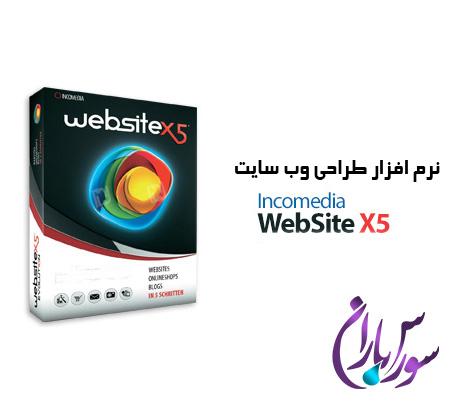 نرم افزار طراحی وب سایت Incomedia WebSite X5 Professional