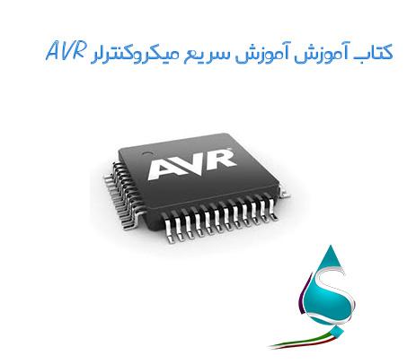 کتاب آموزش سریع میکروکنترلر AVR به زبان فارسی