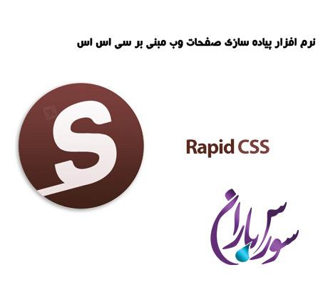 دانلود نرم افزار Blumentals Rapid CSS Editor پیاده سازی صفحات وب CSS