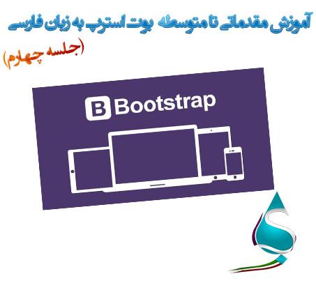 آموزش متنی مقدماتی تا متوسطه بوت استرپ به زبان فارسی جلسه چهارم