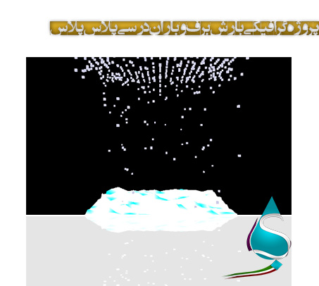 سورس پروژه بارش برف و باران در سی پلاس پلاس