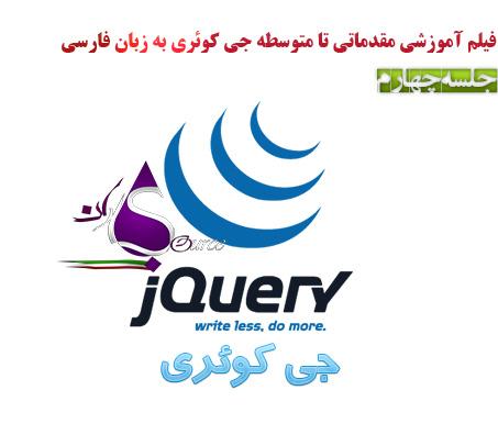 آموزش جی کوئری JQuery به زبان فارسی جلسه چهارم
