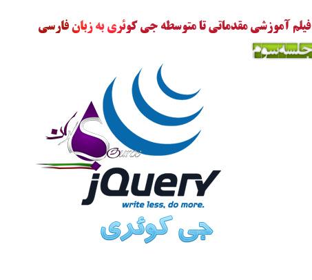 آموزش جی کوئری JQuery به زبان فارسی جلسه سوم