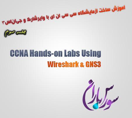 آموزش راه اندازی آزمایشگاه CCNA با وایرشارک و GNS3 جلسه سوم