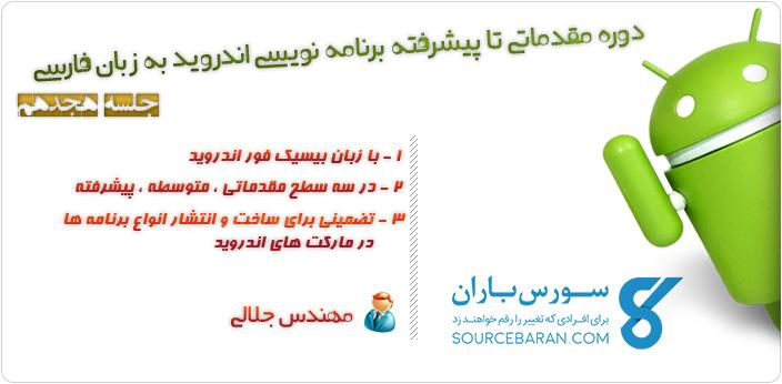 آموزش برنامه نویسی اندروید با بیسیک فور اندروید به زبان فارسی جلسه هجدهم