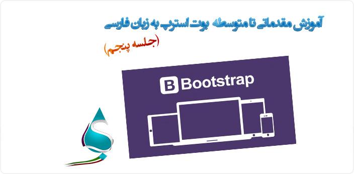 آموزش متنی مقدماتی تا متوسطه بوت استرپ به زبان فارسی جلسه پنجم