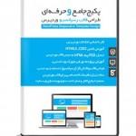 پکیج جامع و حرفه ای آموزش طراحی قالب ریسپانسیو وردپرس به زبان فارسی + پکیج سئو