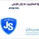 فیلم آموزشی جاوا اسکریپت به زبان فارسی جلسه نوزدهم