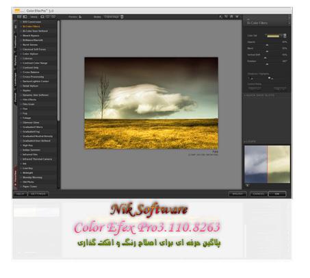 color efex pro 4 keygen دانلود