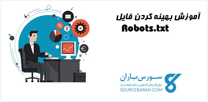 بهینه کردن فایل Robots.txt