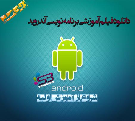 دانلود فیلم آموزشی برنامه نویسی Androidاین فیلم آموزشی به زبان اصلی و محصول شرکت pluralsight می باشد که زبان برنامه  نویسی Android ...