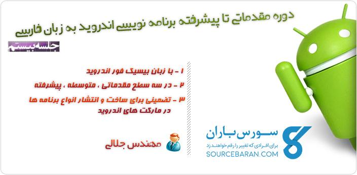 آموزش برنامه نویسی اندروید با بیسیک فور اندروید به زبان فارسی جلسه بیستم