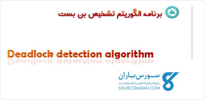 سورس برنامه برای الگوریتم تشخیص بن بست