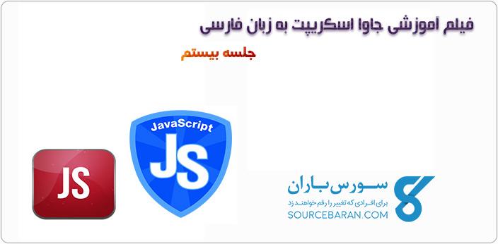 فیلم آموزشی جاوا اسکریپت به زبان فارسی جلسه بیستم