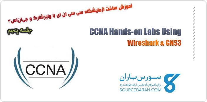آموزش راه اندازی آزمایشگاه CCNA با وایرشارک و GNS3 جلسه پنجم