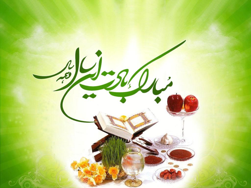 سال نو مبارک (آرزوی موفقیت بیشتر برای تمامی ایرانیان عزیز در سراسر جهان)