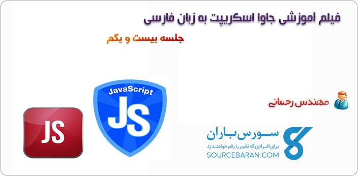 فیلم آموزشی جاوا اسکریپت به زبان فارسی جلسه بیست و یکم