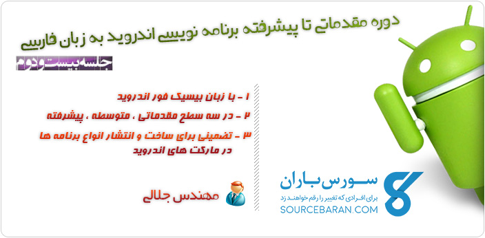 آموزش برنامه نویسی اندروید با بیسیک فور اندروید به زبان فارسی جلسه بیست و دوم