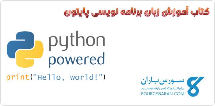 کتاب آموزش برنامه نویسی پایتون به زبان فارسی
