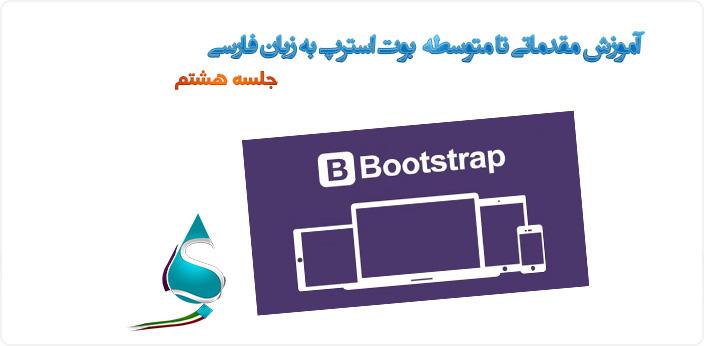 آموزش متنی مقدماتی تا متوسطه بوت استرپ به زبان فارسی جلسه هشتم