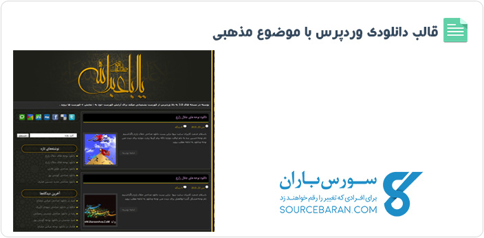 دانلود قالب وردپرس وب سایت نینوا با موضوع مذهبی