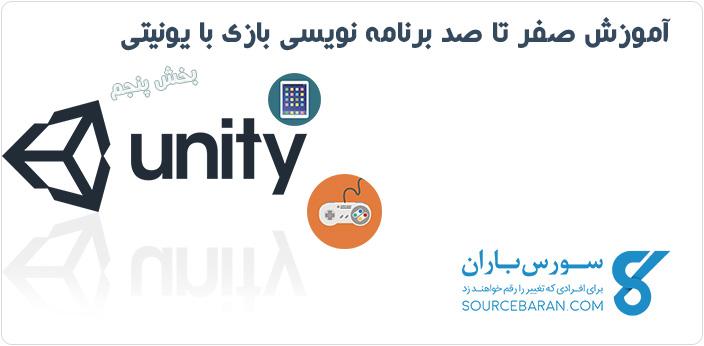 آموزش برنامه نویسی بازی با یونیتی ۵ به زبان اصلی – بخش پنجم