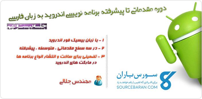 آموزش برنامه نویسی اندروید با بیسیک فور اندروید به زبان فارسی جلسه بیست و نهم