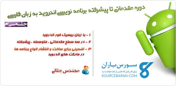 آموزش برنامه نویسی اندروید با بیسیک فور اندروید به زبان فارسی جلسه سی ام