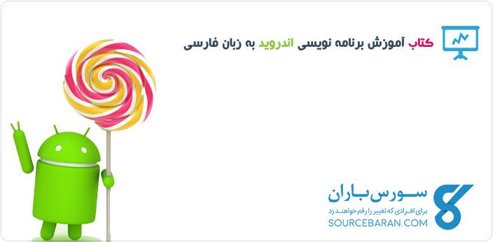 آموزش متنی مقدماتی تا متوسطه بوت استرپ به زبان فارسی جلسه دوازدهم