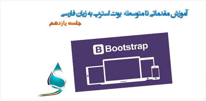 آموزش متنی مقدماتی تا متوسطه بوت استرپ به زبان فارسی جلسه یازدهم