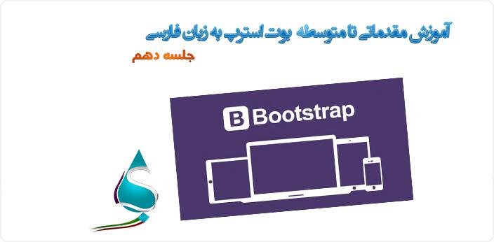 آموزش متنی مقدماتی تا متوسطه بوت استرپ به زبان فارسی جلسه دهم