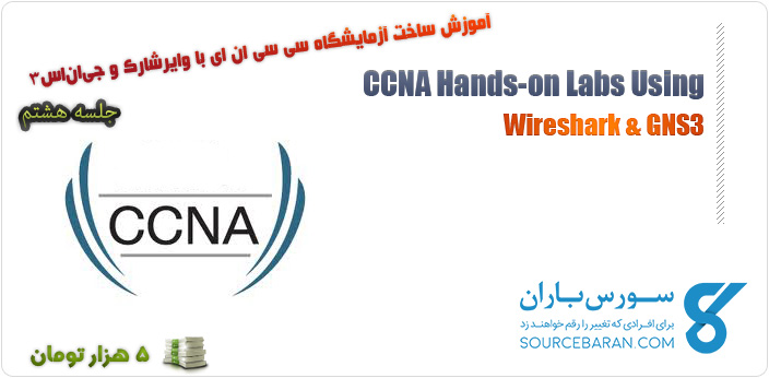 آموزش راه اندازی آزمایشگاه CCNA با وایرشارک و GNS3 جلسه هشتم