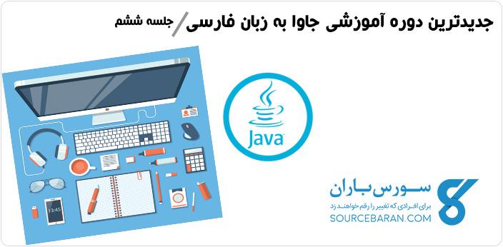 جدیدترین دوره آموزش برنامه نویسی جاوا به زبان فارسی – جلسه ششم