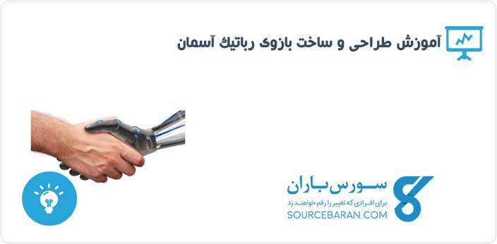 آموزش کامل ساخت بازوی رباتیک آسمان به زبان فارسی