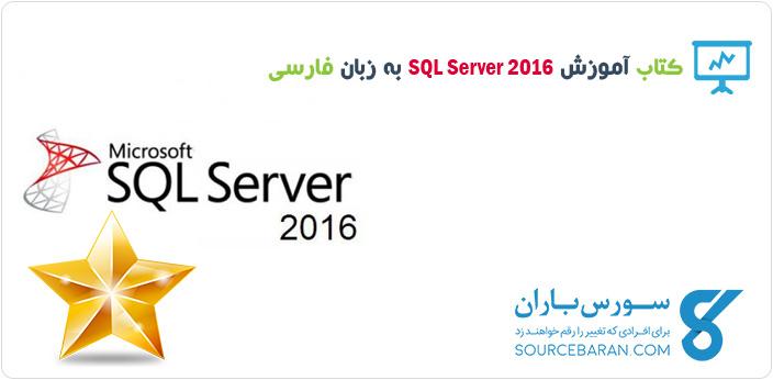 دانلود جدیدترین کتاب آموزش SQL Server 2016 به زبان فارسی